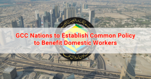 GCC Nations to Establish Common Policy to Benefit Domestic Workers