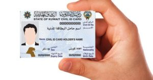 Expats in Kuwait Can Now Correct their Names on Civil ID Online – PACI
