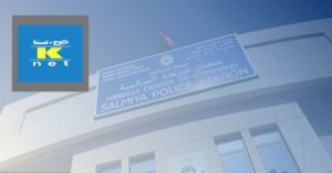 Kuwait Announces New Collection System for Gov't Fees, Fines